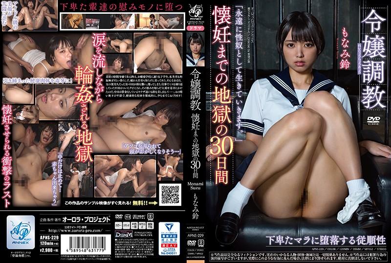 APNS-229 - Suzu Monami - cover