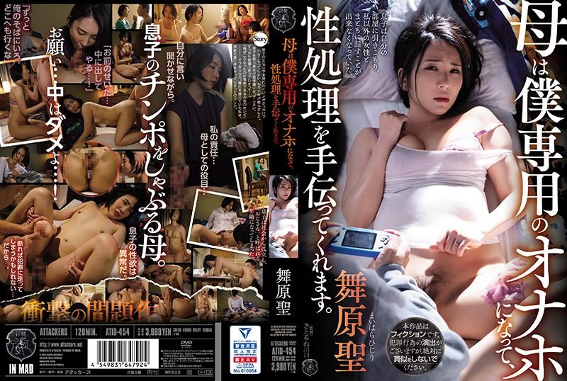 ATID-454 - Hijiri Maihara - cover