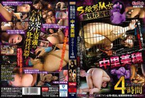CMN-222 - Miho Nakazato - cover