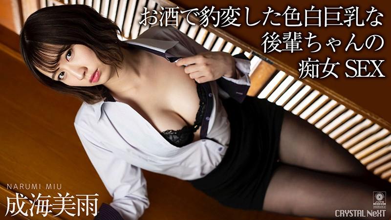 CRNX-016 - Miu Narumi - cover