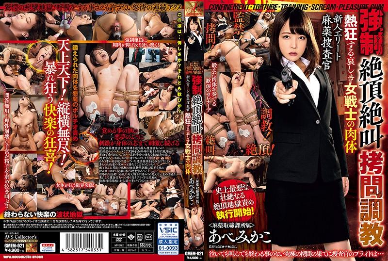 GMEM-021 - Mikako Abe - cover