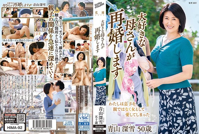 HIMA-92 - Fukayuki Aoyama - cover