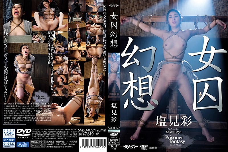 SMSD-022 - Aya Shiomi - cover