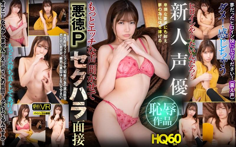 TPVR-221 - Mitsuha Higuchi - cover