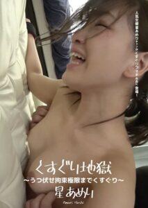 AD-466 - Ameri Hoshi - cover