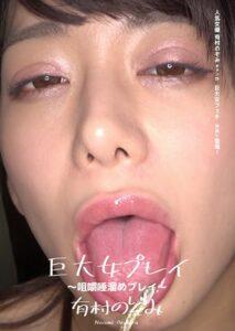 AD-490 - Nozomi Arimura - cover