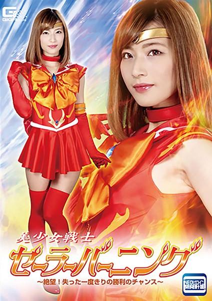 GHKQ-93 - Runa Nishiuchi - cover