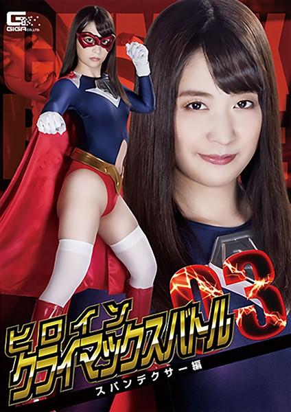 GTRL-60 - Yukine Sakuragi - cover