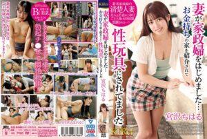 KIR-025 - Chiharu Miyazawa - cover