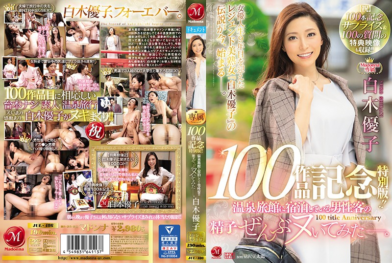 JUL-486 - Yuko Shiraki - cover