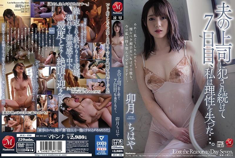 JUL-498 - Chihaya Uzuki - cover