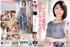 JUTA-115 - Reina Hirokawa - cover