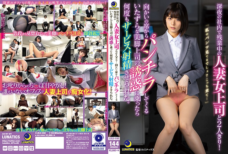 LULU-060 - Luna Tsukino - cover