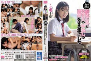 MIAA-374 - Toai Nanashima - cover