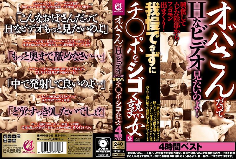 MMMB-043 - cover