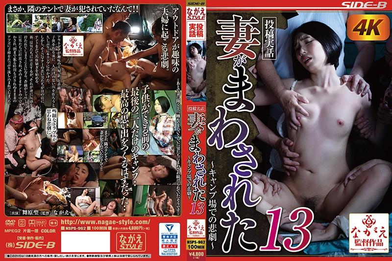 NSPS-962 - Hijiri Maihara - cover