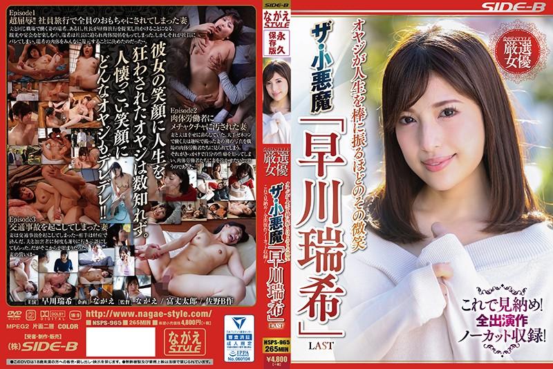 NSPS-965 - Mizuki Hayakawa - cover