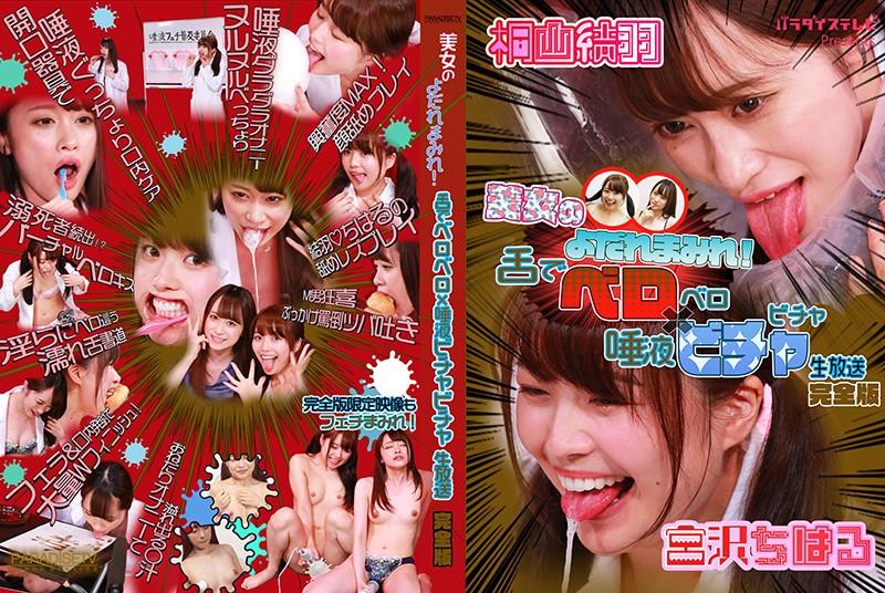 parathd03132 - Chiharu Miyazawa - cover