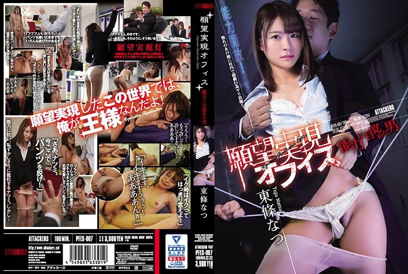PFES-007 - Tojo Natsu - cover
