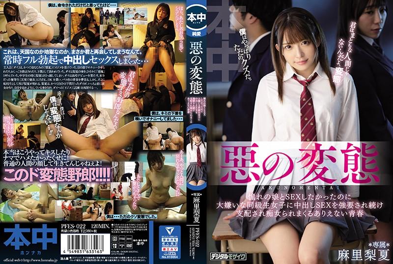 PFES-022 - Rika Mari - cover