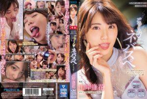 PRED-291 - Aika Yamagishi - cover