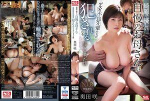 SSNI-977 - Saki Okuda - cover