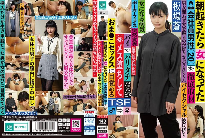 TSF-015 - Aoi Itaba - cover
