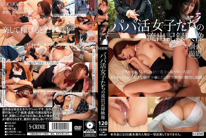 SCR-267 - cover