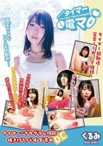 LHTD-012a - Kurumi Suzuhana - cover