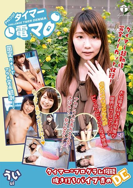 LHTD-012b - Hatsushima Ui - cover