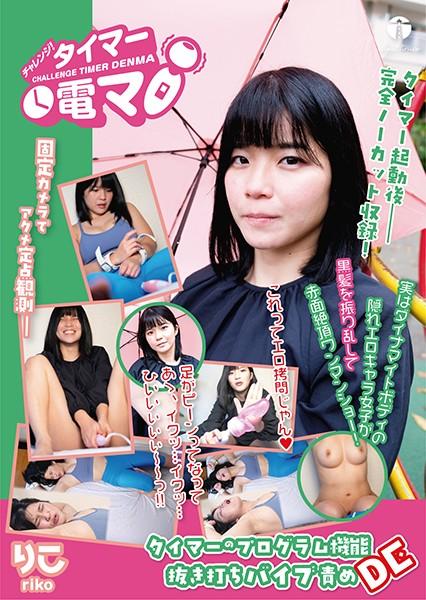 LHTD-013b - Riko Sato - cover
