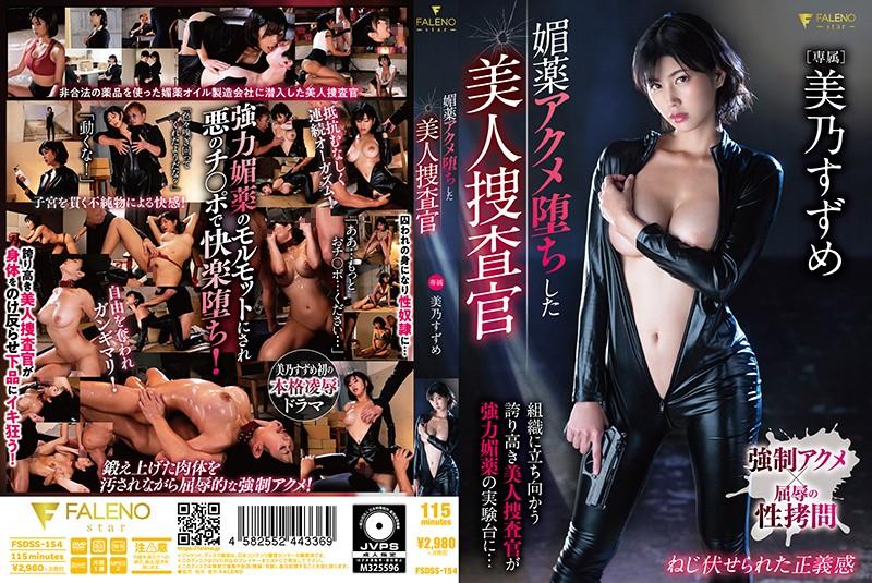 FSDSS-154 - Suzume Mino - cover