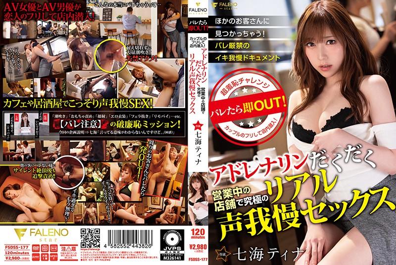 FSDSS-177 - Tina Nanami - cover