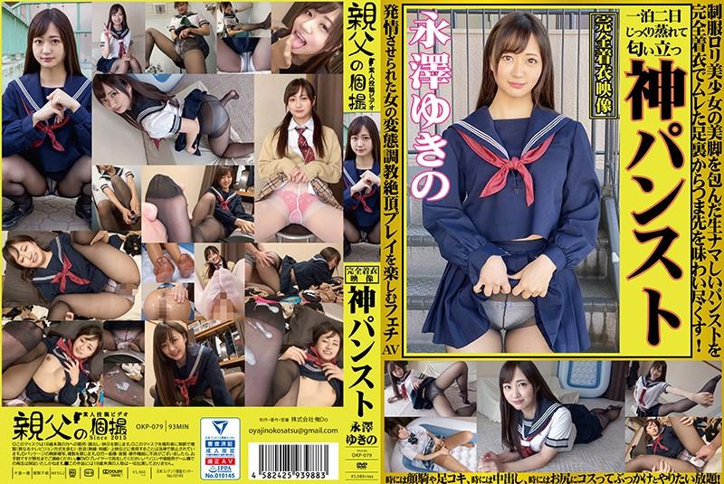 OKP-079 - Yukino Nagasawa - cover