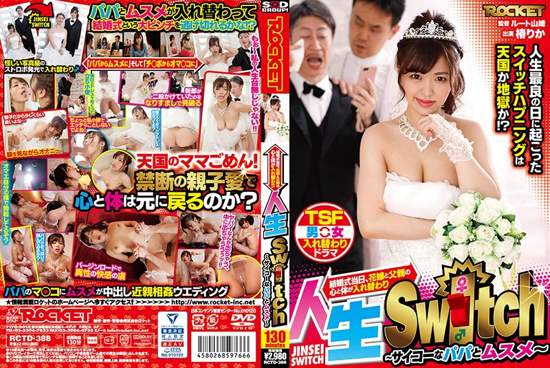 RCTD-388 - Rika Tsubaki - cover