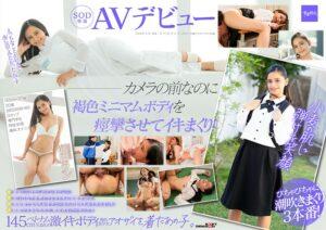 SDAB-170 - Ran Sakida - cover