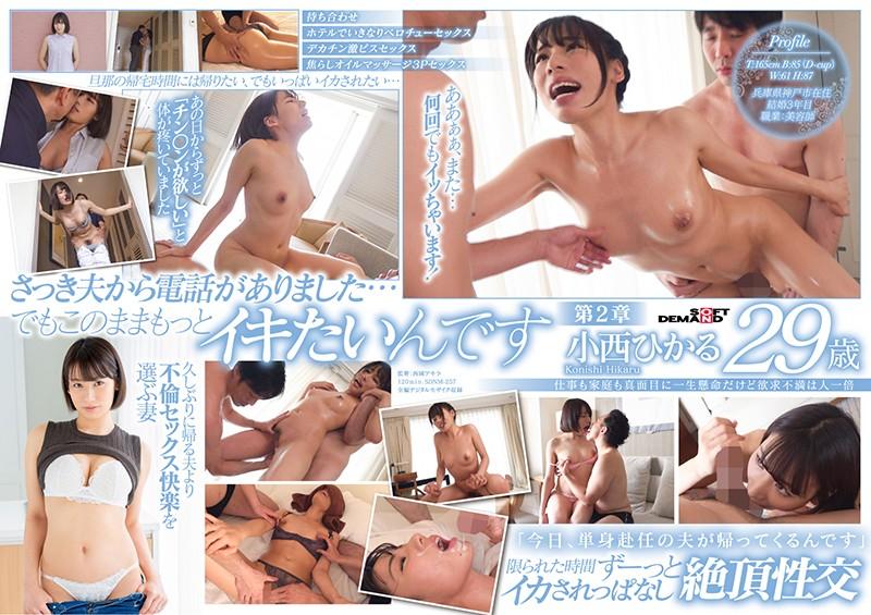 SDNM-257 - Hikaru Konishi - cover