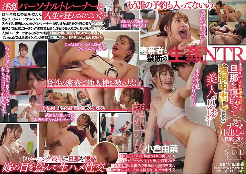 STARS-325 - Yuna Ogura - cover