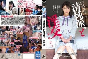 BLD-005 - Tojo Natsu - cover