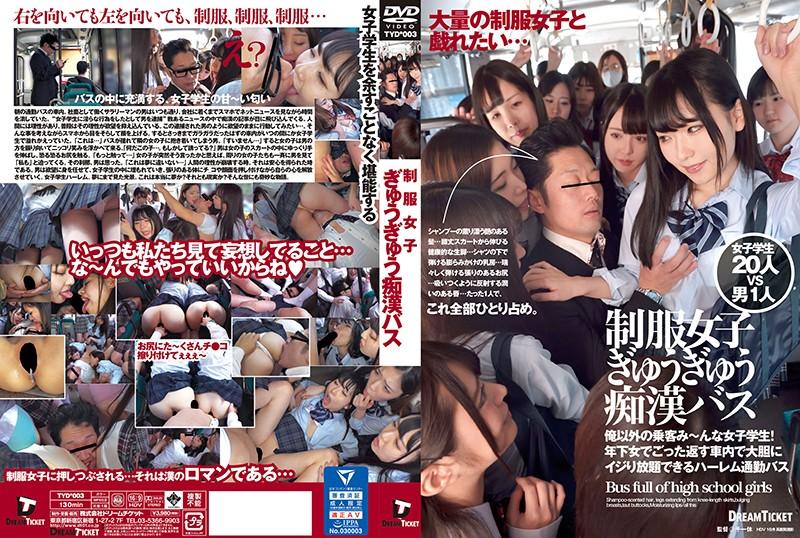 TYD-003 - Kanon Momojiri - cover