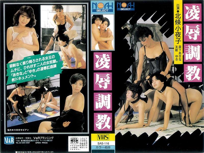 AS-116 - Yuki Tomoe - cover