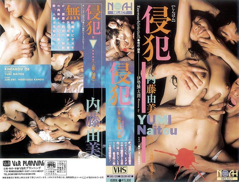 AS-129 - Yumi Naito - cover