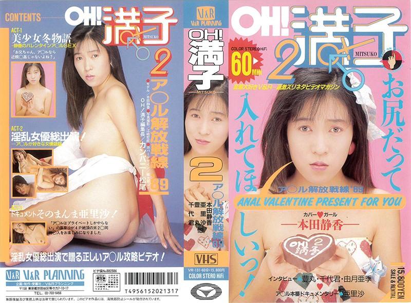 VR-131 - Toyomaru - cover