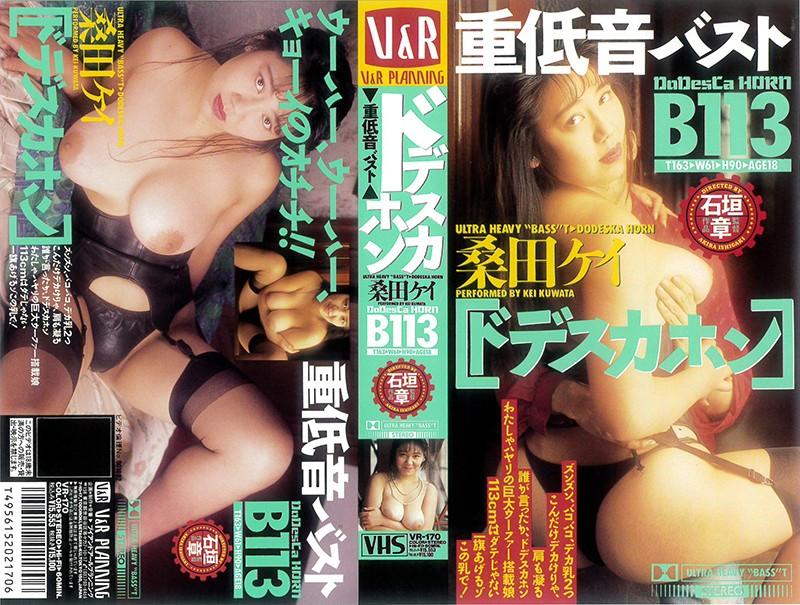 VR-170 - Kei Kuwata - cover