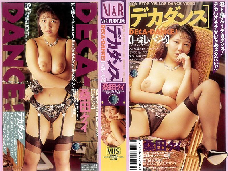 VR-171 - Kei Kuwata - cover