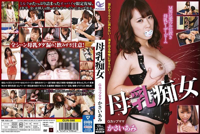 GUN-846 - Ami Kasai - cover