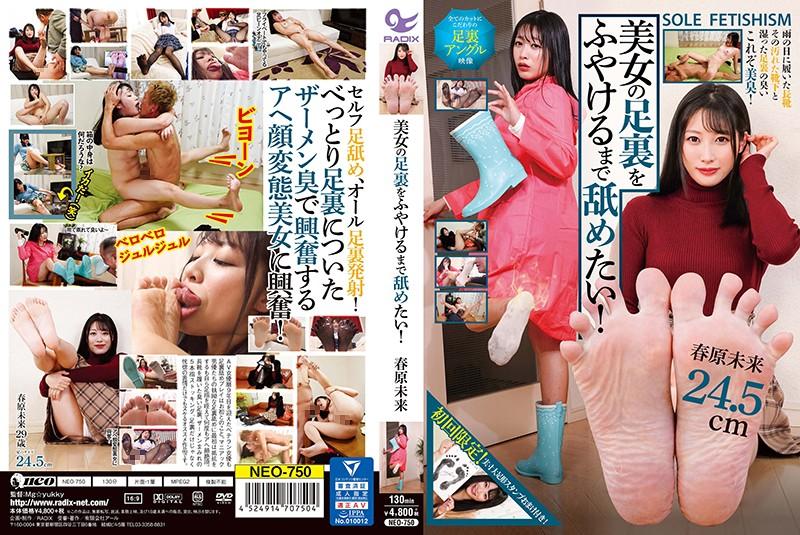NEO-750 - Miki Sunohara - cover