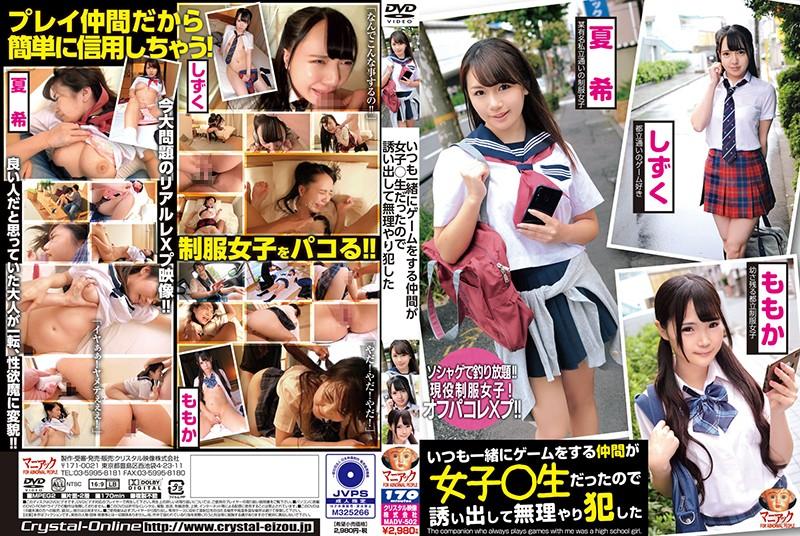 MADV-502 - Natsuki Kisaragi - cover