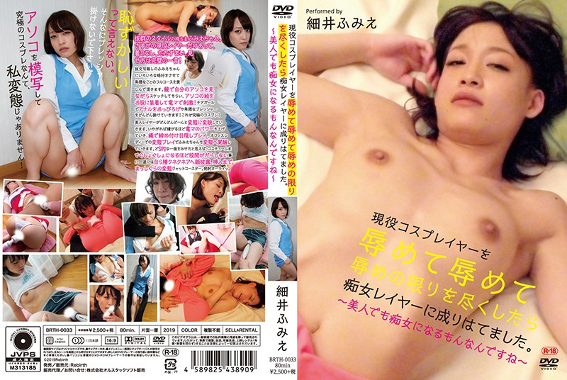 BRTH-0033 - cover