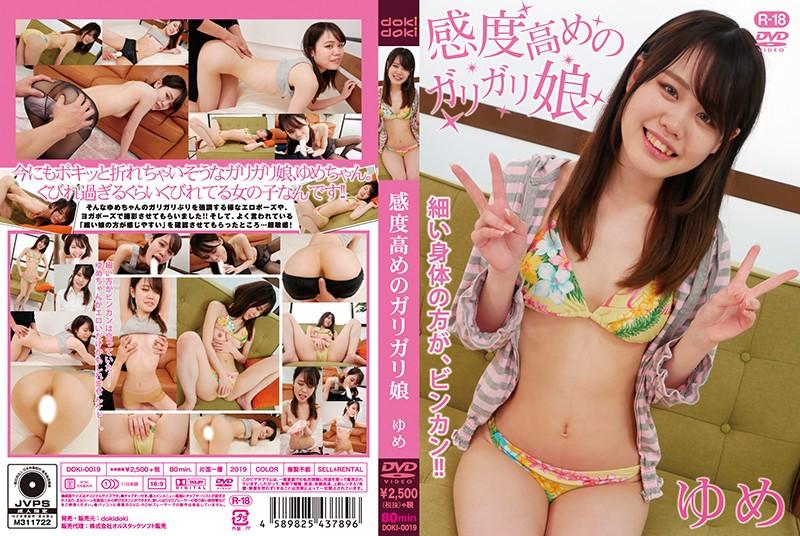 DOKI-0019 - cover